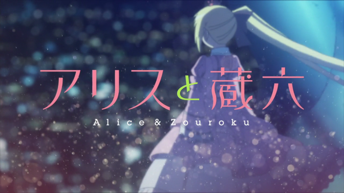 Alice to Zouroku 5.5 – Especial